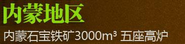 内蒙石宝铁矿3000m³五座高炉探尺改造