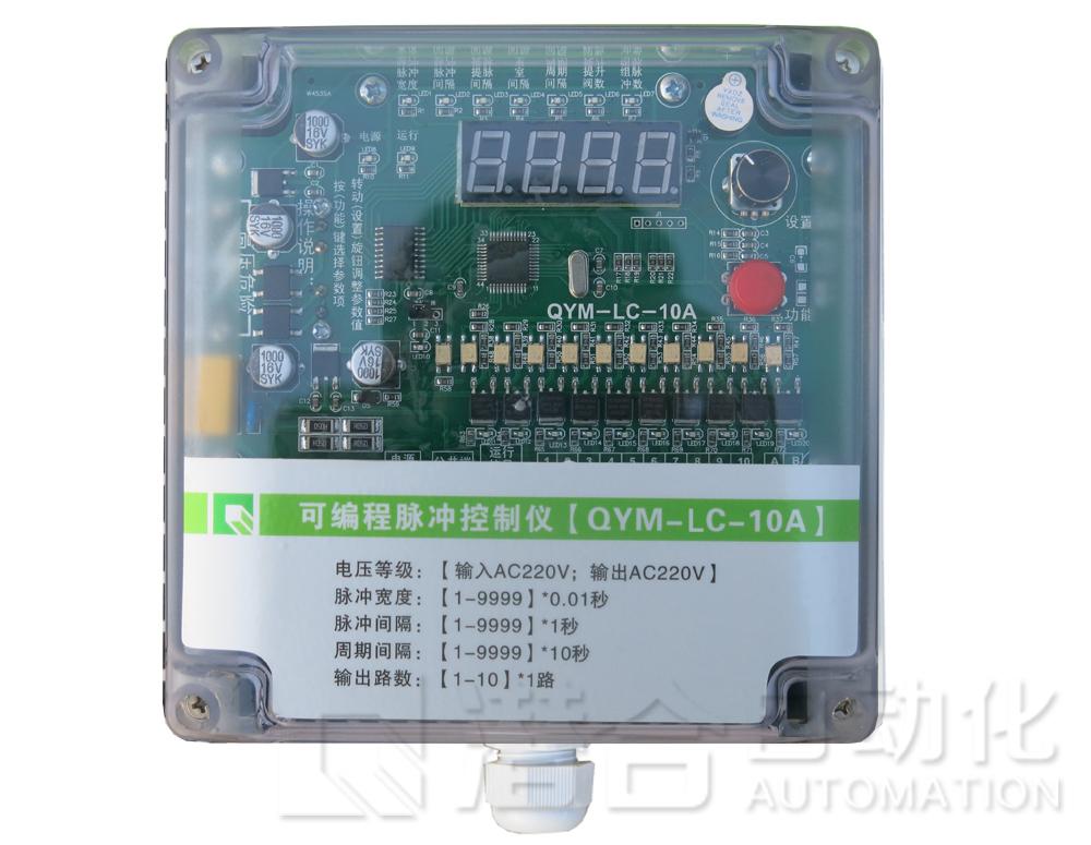 10路脉冲控制仪输入电压均为220V,输出电压为220V和24V可选。 该型号脉冲控制仪特点: 输出路数自由调整; 一拧一按轻松实现参数调节; 高品质开关电源,具有110V-265V的超宽幅电压输入; 高亮度透明外壳,防尘防水; 可根据积尘量随意调整工作时间,有效的延长脉冲阀和布袋的使用寿命。