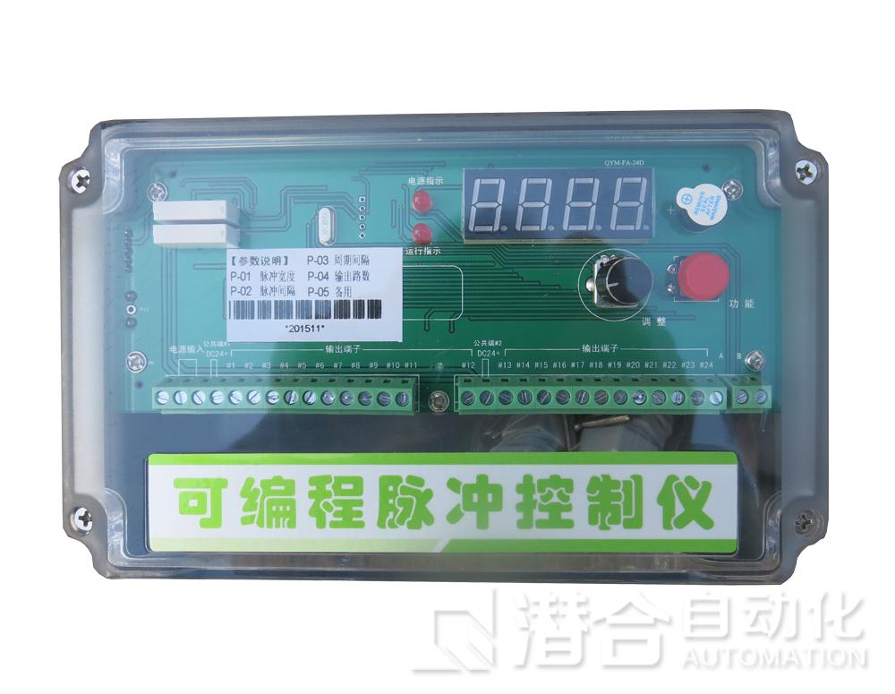 24路脉冲控制仪输入电压为220V,输出电压为24V。 该型号脉冲控制仪特点: 输出路数自由调整; 一拧一按轻松实现参数调节; 高品质开关电源,具有110V-265V的超宽幅电压输入; 高亮度透明外壳,防尘防水; 可根据积尘量随意调整工作时间,有效的延长脉冲阀和布袋的使用寿命。