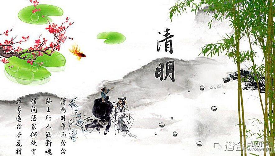潜合自动化2016年清明节放假通知