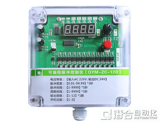 12路脉冲控制仪(在线)