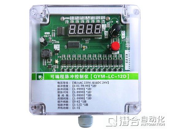 12路脉冲控制仪(离线)