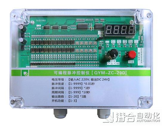 20路脉冲控制仪(在线)