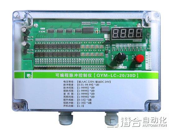 20路脉冲控制仪(离线)