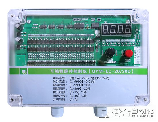 30路脉冲控制仪(离线)