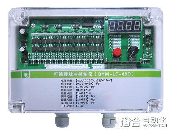 48路脉冲控制仪(离线)