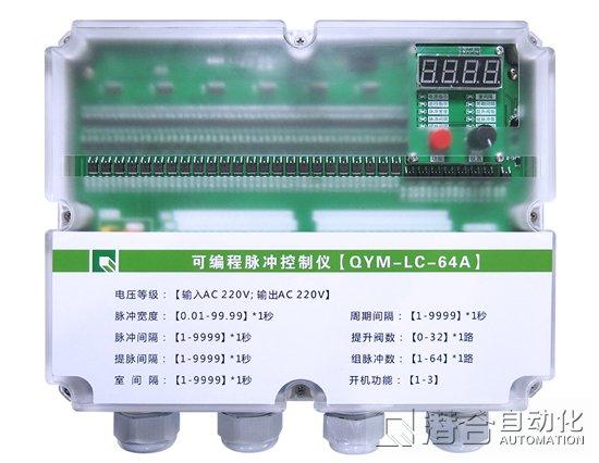 64路脉冲控制仪(离线)
