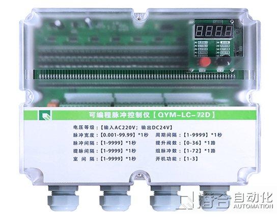 72路脉冲控制仪(离线)
