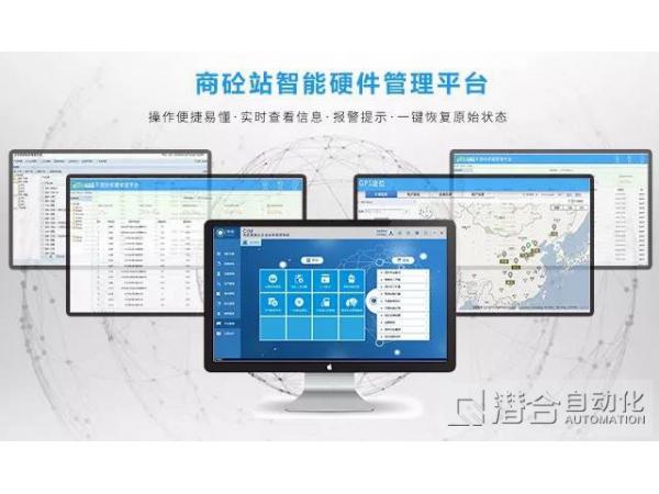 潜合商砼站智能硬件纳入物联网,让设备更智能