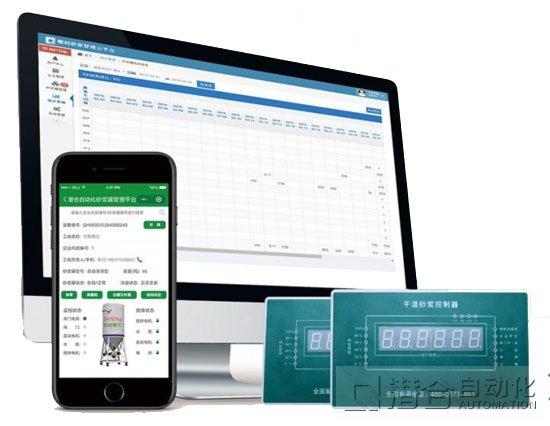 干混砂浆控制器+物联网监控平台