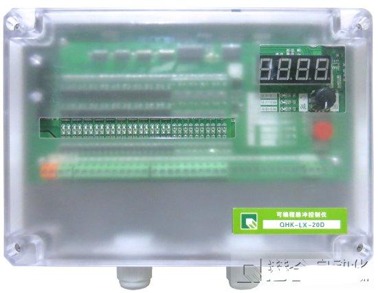 QHK-LX-20D/A脉冲控制仪