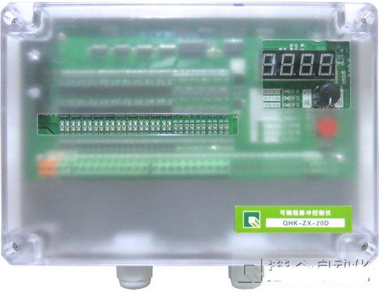 QHK-ZX-20D/A脉冲控制仪